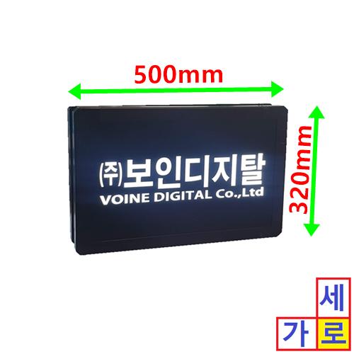 실내양면형 조명간판 블랙박스 BB-01