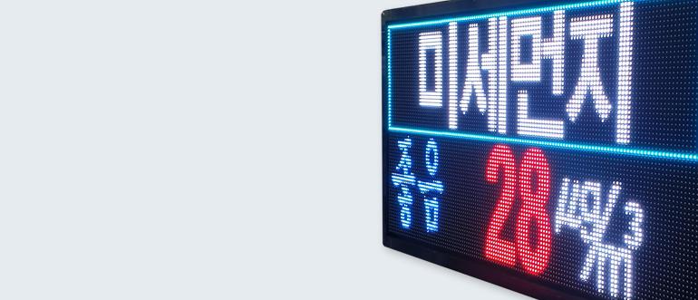 미세먼지 & 기상현황 전광판 H128-4D8